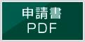 申請書PDFダウンロード